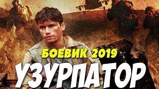 Фильм 2019 взорвал спецназ!! ** УЗУРПАТОР ** Русские боевики 2019 новинки HD 1080P