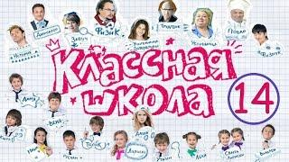 КЛАССНАЯ ШКОЛА (14 серия) Фильм Кино Сериал Русские сериалы для детей Комедийный сериал