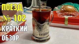 Краткий обзор поезда № 102 Сочи - Москва