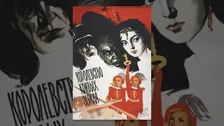 КОРОЛЕВСТВО КРИВЫХ ЗЕРКАЛ (1963) Фильм Кино Сказка Комедия Приключения Советский Фильмы для детей
