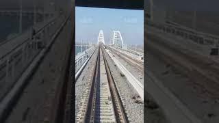 Крымский Мост Первый Пассажирский Поезд Вид из Кабины Машиниста ЖД Россия РФ
