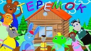 Теремок. Русские народные сказки. Развивающие мультики для детей
