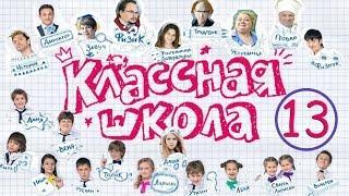 Детский сериал КЛАССНАЯ ШКОЛА 13 серия Фильм Кино Сериал Комедия Детский сериал