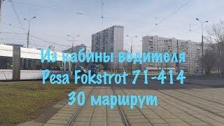 Трамвай // 30 Маршрут //  Pesa Fokstrot 71-414 // Полный маршрут // Глазами водителя трамвая