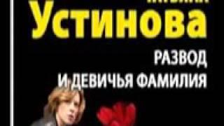 Детективы Устиновой слушать онлайн «РАЗВОД И ДЕВИЧЬЯ ФАМИЛИЯ» 1 Аудиокниги Устиновой