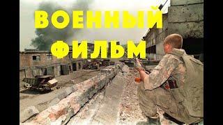 ВОЕННЫЙ ФИЛЬМ ПРО ДОНБАСС (16+) фильм 2019 смотреть онлайн кино фильм бесплатно
