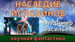 Владимир Васильев «НАСЛЕДИЕ ИСПОЛИНОВ» (фантастика, аудиокнига, аудиокниги слушать онлайн)