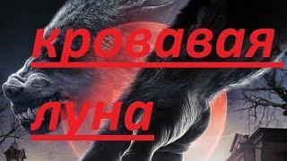 Кровавая луна    2019) смотреть онлайн , ужасы, фантастика, триллер Страна: США зарубежные фильмы