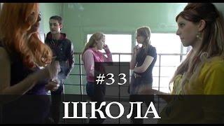 ШКОЛА 33 Серия Фильм Сериал Кино Про школу Про школьные будни Смотреть онлайн