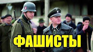 Трогательный фильм про войну ФАШИСТЫ Военные фильмы 2020 новинки