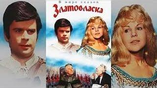 Златовласка  Любимая сказка детства  Фильм о любви прекрасной Златовласки к юному Иржику