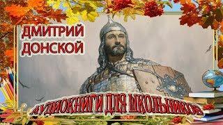 Дмитрий Донской. Исторические портреты Великих людей. Аудиокнига для школьников.