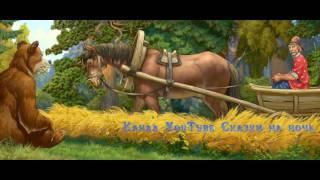 Русская народная сказка Мужик, медведь и лиса