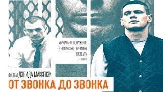 От звонка до звонка / StarredUp/2013/ Фильм HD