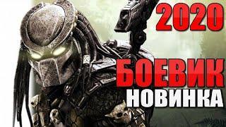 Ужасный и захватывающий боевик 2020 [[ ВЫЖИВШИЙ ]] Зарубежные боевики 2020 новинки HD 1080P