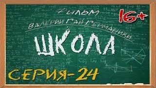 Школа Русский сериал 24 серия Кино Фильм Детские сериалы