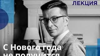 Андрей Курпатов – С Нового года не получится. [Аудиокнига]