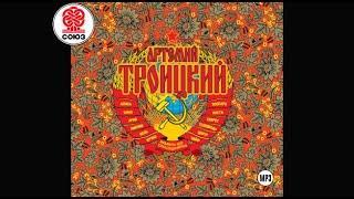 Назад в СССР часть 1. Троицкий А. Аудиокнига. читает Артемий Троицкий , Александр Клюквин