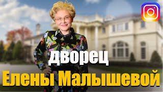 Где и Как Живет Елена Малышева