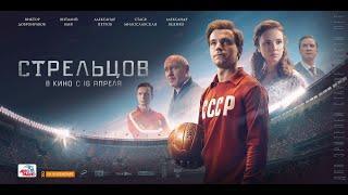 КИНО 2020 БОГ СССР « СТРЕЛЬЦОВ » Русские боевики Спорт Фильмы 2020 HD Детектив 2020