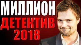 ЛУЧШИЙ ДЕТЕКТИВ 2019 ГОДА [МИЛЛИОН] Русские детективы 2019 Новинки Фильмы Сериалы HD
