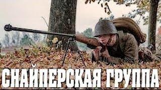 Военные фильмы *ТОЧНОСТЬ* Русские военные фильмы 2020 новинки !