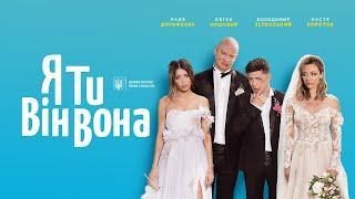 Романтическая комедия (2019) Я, ТЫ, ОН, ОНА Фильм Кино Комедия Драма