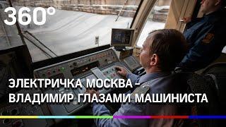 Электричка Москва - Владимир глазами машиниста