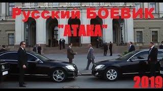 "Русский БОЕВИК ""АТАКА"".2019. РОССИЙСКИЕ БОЕВИКИ 2019"