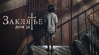 Заклятье. Дом 32 (2020) Ужасы,Триллер,Мистика онлайн HD полный фильм в хорошем качестве remake