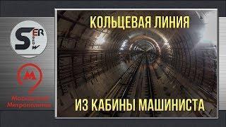 #serebrow / Московский метрополитен Кольцевая Линия из кабины машиниста