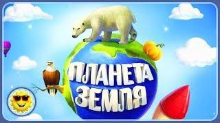 Планета Земля * мультик для детей о Земле, про природу и про животных