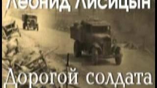 Леонид Лисицын Дорогой солдата 1