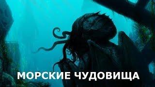 ГЛУБИНЫ ОКЕАНА - документальный фильм. Морские монстры NAT GEO WILD экосистема BBC  Anival Planet
