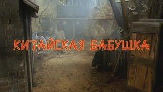 КИТАЙСКАЯ БАБУШКА Фильм Кино Комедия Русские комедии Убойная комедия