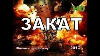 """Новые военные фильмы 2017 """" ЗАКАТ"""" Русские фильмы о Великой Отечественной Войне 1941-1945"""
