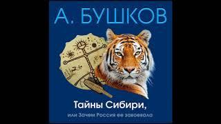 Тайны Сибири, или Зачем Россия ее завоевала. Бушков А. Аудиокнига. читает А.Бордуков