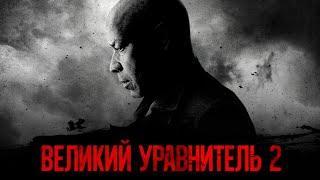 КИНО БОЕВИК 2019 зарубежные фильмы ВЕЛИКИЙ УРАВНИТЕЛЬ 2 Дензел Вашингтон