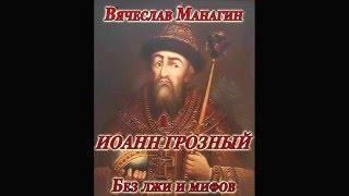 Вячеслав Манягин. Иоанн Грозный. Без лжи и мифов