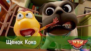Рэй и пожарный патруль - Щенок Коко. Анимационный развивающий сериал для детей. Серия 6