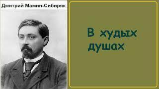 Дмитрий Мамин-Сибиряк.   В худых душах.  аудиокнига.