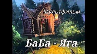 Мультфильмы БАБа Яга 2020