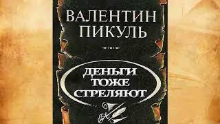 ВАЛЕНТИН ПИКУЛЬ. ДЕНЬГИ ТОЖЕ СТРЕЛЯЮТ (01)