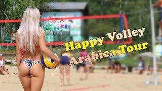 Happy Volley Arabica Tour / 17-18 августа 2019 / пляжный волейбол ВКО