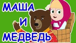 Русские народные сказки - Маша и медведь