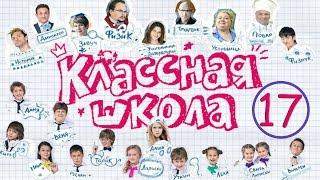 Классная школа 17 серия (Сериал) Фильм Кино Комедийный Сериал для детей