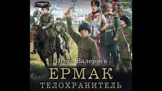 Валериев Игорь - Ермак 02 Телохранитель Fan12 2019 Аудиокнига