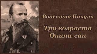 Валентин Пикуль Три возраста Окини-сан Аудиокнига