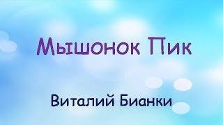 Аудиосказка Мышонок Пик слушать онлайн (Виталий Бианки Аудиокнига)