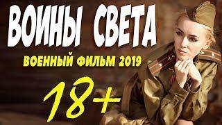 ДАЖЕ ОФИЦЕРЫ СМОТРЕЛИ СТОЯ!! ** ВОИНЫ СВЕТА ** Русские военные фильмы 2019 новинки HD 1080P